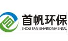 南京首帆环保科技有限公司