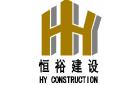 廣東恒裕建設工程有限公司