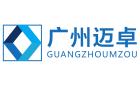 广州迈卓信息技术有限公司
