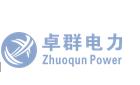 湖南卓群電力科技有限公司