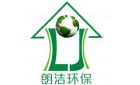 泉州市朗洁环保科技有限公司