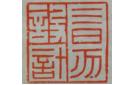 重慶三易電力工程設計有限公司