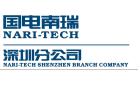 國電南瑞科技股份有限公司深圳分公司