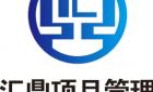 安徽匯鼎項目管理有限公司