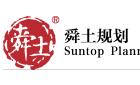 北京舜土规划顾问有限公司河北分公司