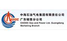 中海石油氣電集團有限責任公司廣東銷售分公司