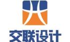杭州交聯電力設計股份有限公司六安分公司