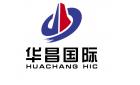 江西华昌国际经济技术合作有限公司