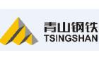 浙江青山钢铁有限公司