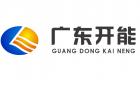 广东开能环保能源有限公司