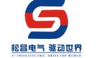 珠海松昌电气有限公司