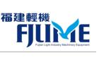 福建省轻工机械设备有限公司