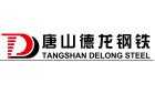 唐山市德龙钢铁有限公司最新招聘信息