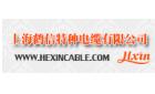 上海鶴信特種電纜有限公司