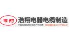 河南省浩翔電器電纜制造有限公司