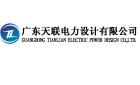 廣東天聯電力設計有限公司