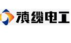云南滇纜實業有限責任公司