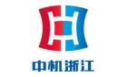 中机国能浙江工程有限公司