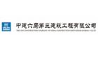 中建六局第三建筑工程有限公司