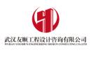 武漢友順工程設計咨詢有限公司
