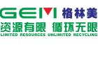 格林美(無錫)能源材料有限公司