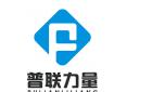 苏州普联力量智能流体控制有限公司上海分公司