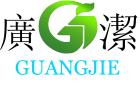 江門廣潔環保技術開發有限公司