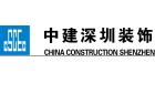 中建深圳裝飾有限公司