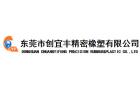 東莞市創宜豐精密橡塑有限公司