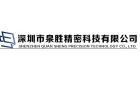 深圳市泉勝新技術開發有限公司