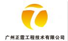 广州正霆工程技术有限公司