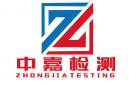 中嘉(廣東)工程檢測有限公司