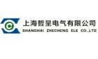 上海哲呈電氣有限公司