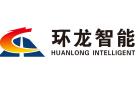 武汉环龙智能科技有限公司