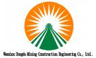 溫州東大礦建工程有限公司福泉分公司