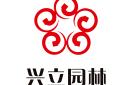 四川興立園林環境工程有限公司