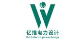 福建亿维电力勘察设计有限公司