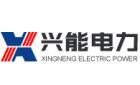 兴能电力建设有限公司