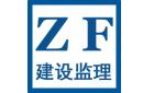 北京正方建设监理有限责任公司