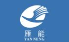 湖南雁能设计研究有限公司广州分公司最新招聘信息