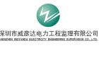 深圳市威彦达电力工程监理有限公司