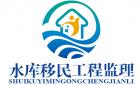 遼寧省水庫移民工程監理有限公司
