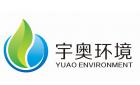 湖北宇奥环境科技工程有限公司