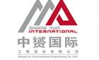 中赟國際工程股份有限公司