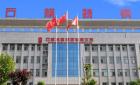 石横特钢集团有限公司最新招聘信息