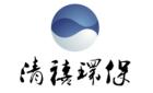 重慶清禧環保科技有限公司
