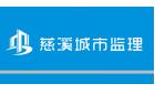 慈溪市城市建設監理有限公司
