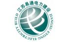 江蘇易通電力建設有限公司