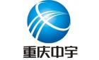 重慶中宇工程咨詢監理有限責任公司
