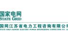 國網江蘇省電力工程咨詢有限公司